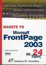 Μάθετε το microsoft frontpage 2003 σε 24 ώρες