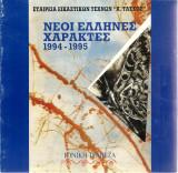 Νέοι Έλληνες Χαράκτες 1994-1995