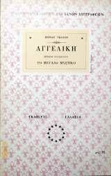 Αγγελική βιβλιο 11ο