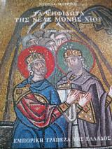 Τα ψηφιδωτά της Νέας Μονής Χίου
