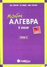 Μεθοδική άλγεβρα Β΄ λυκείου