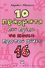 10 πράγματα που πρέπει να κάνεις προτού γίνεις 16