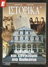 Ε Ιστορικά τεύχος 192