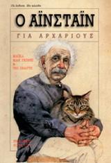 Ο Αϊνστάιν για αρχάριους