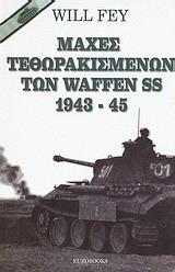 Μάχες τεθωρακισμένων των Waffen SS 1943-45