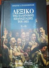 Λεξικό της Ελληνικής Επανάστασης του 1821 (Ν - Ω)