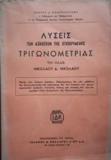 Λύσεις των ασκήσεων της εγκεκριμένης τριγωνομετρίας του Ο.Α.Ε.Δ.