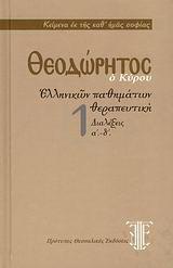 Ελληνικών παθημάτων θεραπευτική