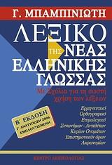 Λεξικό της νέας ελληνικής γλώσσας