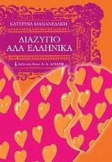 Διαζύγιο αλά ελληνικά