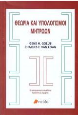 Θεωρία και υπολογισμοί μητρώων