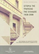 ΙΣΤΟΡΙΑ ΤΗΣ ΤΡΑΠΕΖΑΣ ΤΗΣ ΕΛΛΑΔΟΣ 1928-2008 (+CD ΔΙΤΟΜΟ)