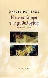 Η ανακάλυψη της μυθολογίας
