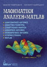 Μαθηματική Ανάλυση & Matlab