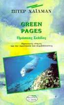 Πράσινες σελίδες