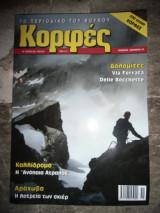 Κορφές τεύχος 200