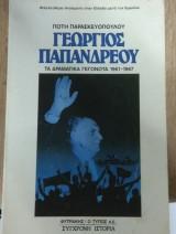 Γεώργιος Παπανδρέου-Τα δραματικά γεγονότα 1961-1967