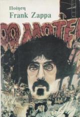 Ποίηση Frank Zappa
