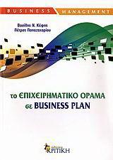 Το επιχειρηματικό όραμα σε Business Plan