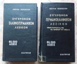 Λεξικά Γερμανικής Γλώσσας