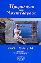 ΗΜΕΡΟΛΟΓΙΟ ΤΟΥ ΑΡΧΙΠΕΛΑΓΟΥΣ, 2009