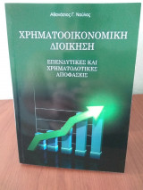 Χρηματοοικονομική Διοίκηση: Επενδυτικές και Χρηματοδοτικές Αποφάσεις