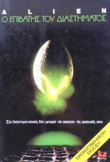 Alien ο επιβάτης του διαστήματος