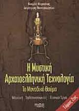 Η ΜΥΣΤΙΚΗ ΑΡΧΑΙΟΕΛΛΗΝΙΚΗ ΤΕΧΝΟΛΟΓΙΑ (ΔΕΥΤΕΡΟΣ ΤΟΜΟΣ)