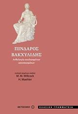 Πίνδαρος - Βακχυλίδης