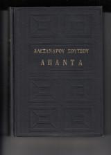 Αλεξάνδρου Σούτσου - Άπαντα