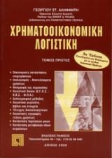 Χρηματοοικονομική Λογιστική 1ος τόμος 3η έκδοση