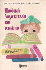 Παιδική Λογοτεχνία και Σχολείο
