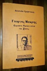 Γιώργος Μακρής, Είμαστε Προάγγελοι του Χάους (800 αντίτυπα)