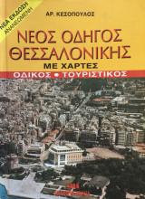 Νέος οδηγός Θεσσαλονίκης