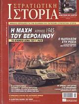 Στρατιωτική Ιστορία 89