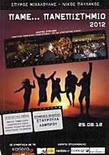 Πάμε... πανεπιστήμιο 2012