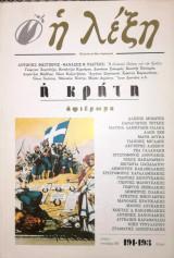 Η ΛΕΞΗ ΤΕΥΧΟΣ 191-193 ΓΕΝΑΡΗΣ - ΣΕΠΤΕΜΒΡΗΣ 2007