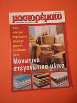 Μαστορέματα Οκτώβριος 1999