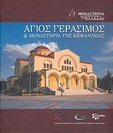 Άγιος Γεράσιμος και μοναστήρια της Κεφαλονιάς