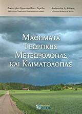 Μαθήματα γεωργικής μετεωρολογίας και κλιματολογίας