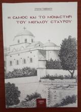 Η Σάμος και το Μοναστήρι του Μεγάλου Σταυρού