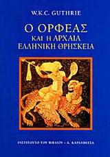 Ο Ορφέας και η αρχαία ελληνική θρησκεία