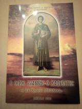 Όσιος Ιωάννης ο Καλυβίτης - ο δια Χριστόν πτωχός