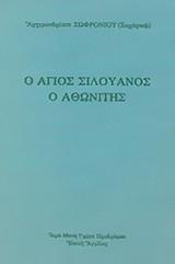 Ο ΑΓΙΟΣ ΣΙΛΟΥΑΝΟΣ Ο ΑΘΩΝΙΤΗΣ (1866-1938)