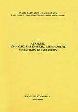 Εισαγωγή στη χρηματοοικονομική λογιστική(τεύχος γ) λογιστικό κύκλωμα
