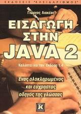 Εισαγωγή στην Java 2