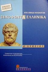 Ξενοφώντα ελληνικά Α΄ τάξη ενιαίου λυκείου