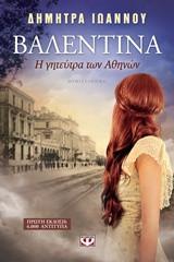 Βαλεντίνα, η γητεύτρα των Αθηνών