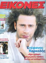 Περιοδικό Εικόνες τεύχος 507
