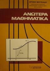 Ανώτερα μαθηματικά